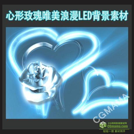 LED0483-心形玫瑰唯美浪漫led高清视频背景素材