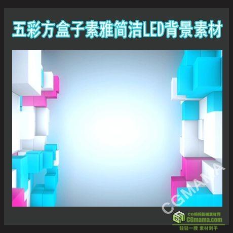 LED0484-五彩方盒子素雅简洁led高清视频背景素材