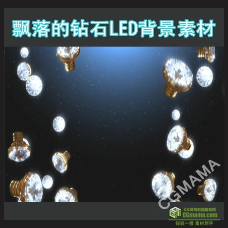 LED0486-飘落的钻石led高清视频背景素材