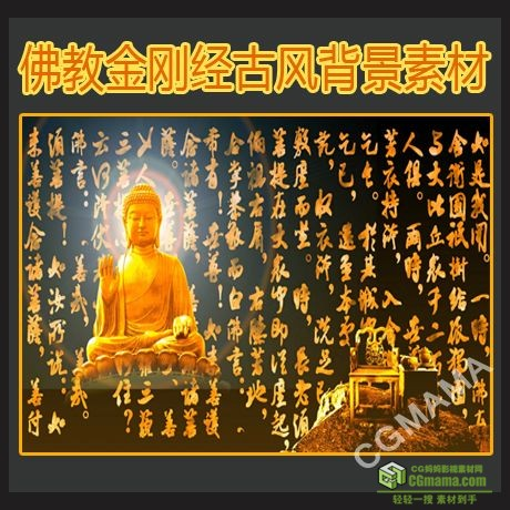 LED0505-中国风文字类金刚经佛像高清led视频背景素材
