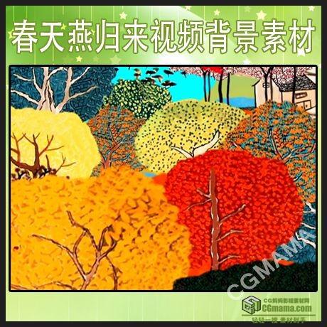 LED0509-春天归来的燕子树林山村小屋高清led动画视频背景素材