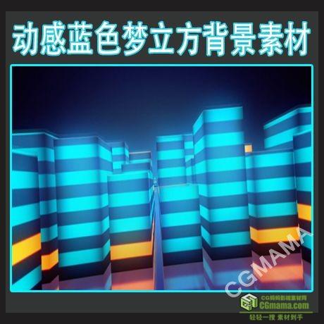 LED0513-无缝循环动感立方音乐高清led视频背景素材