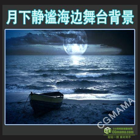 LED0514-舞台晚会演出月亮大海小船高清led视频背景素材
