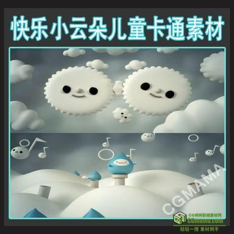 LED0516-小云朵的快乐生活(含音乐)高清led视频背景素材