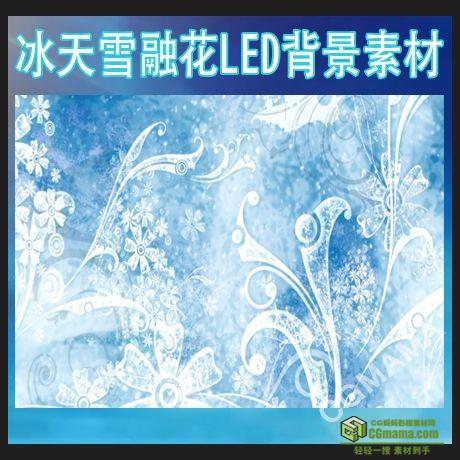 LED0528-浪漫雪花唯美雪景高清led视频背景素材