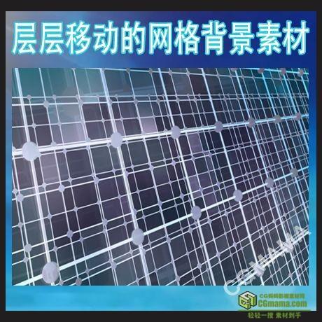 LED0530-层层移动的网格LED高清视频背景素材
