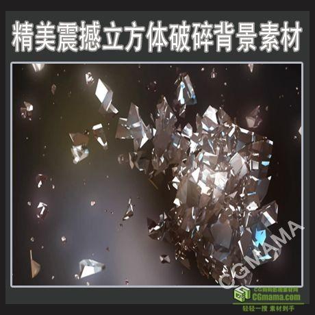 LED0532-精美震撼立方体破碎LED高清视频背景素材
