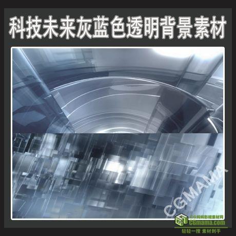 LED0533-科技未来灰蓝色透明质感动感LED高清视频背景素材