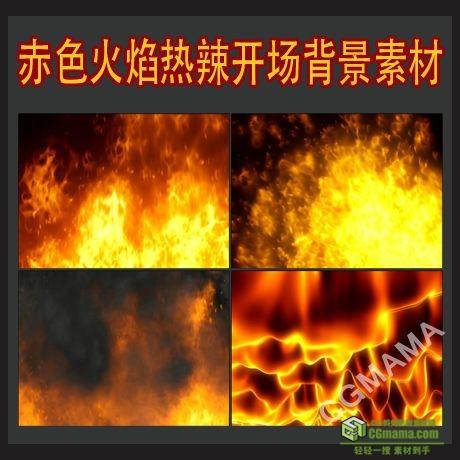 LED0541-赤色火焰动感热辣开场LED视频高清背景素材