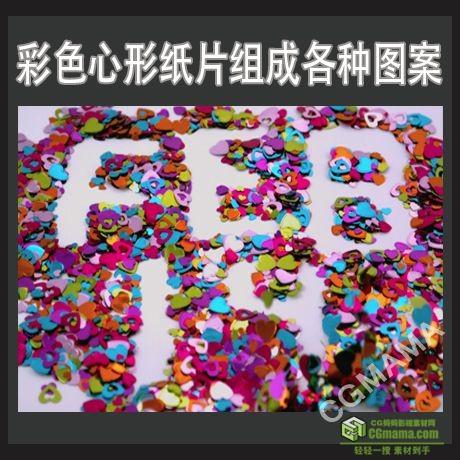 LED0544-彩色心形纸片组成各种图案LED高清视频背景素材