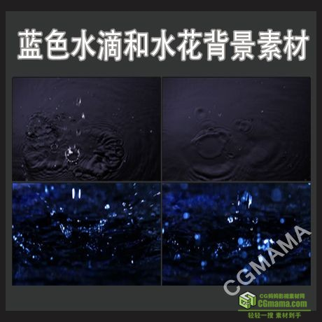 LED0546-蓝色水滴和水花下雨高清LED视频背景素材