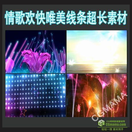 LED0548-情歌欢快唯美线条超长高清led背景视频素材