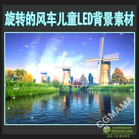LED0549-旋转的风车LED高清视频背景素材