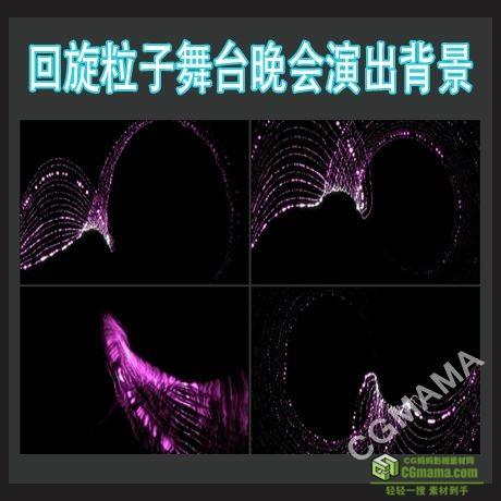 LED0551-回旋粒子舞台晚会演出背景高清视频背景素材