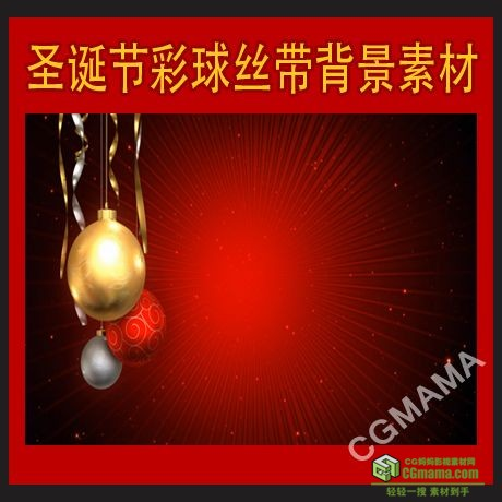 LED0555-圣诞节彩球丝带LED高清视频背景素材