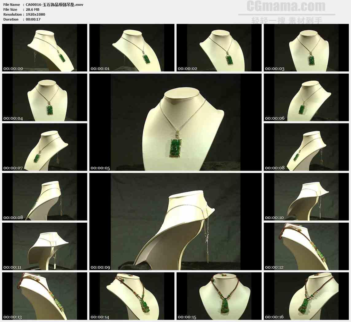 CA00016-玉石饰品项链吊坠装饰物工艺品展示高清实拍视频素材