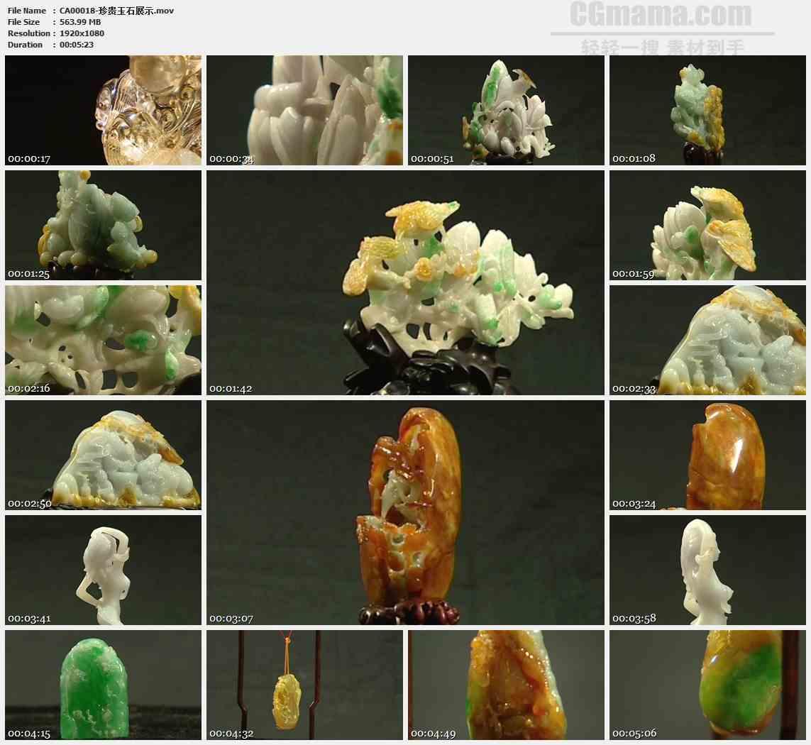 CA00018-珍贵玉石装饰品工艺品展示高清实拍视频素材