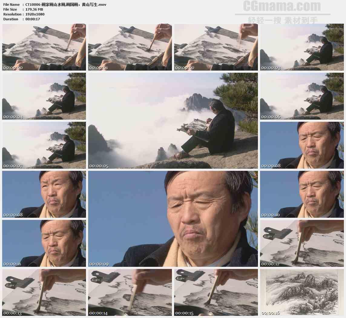 CT10006-画家画山水画国画黄山写生艺术高清实拍视频素材
