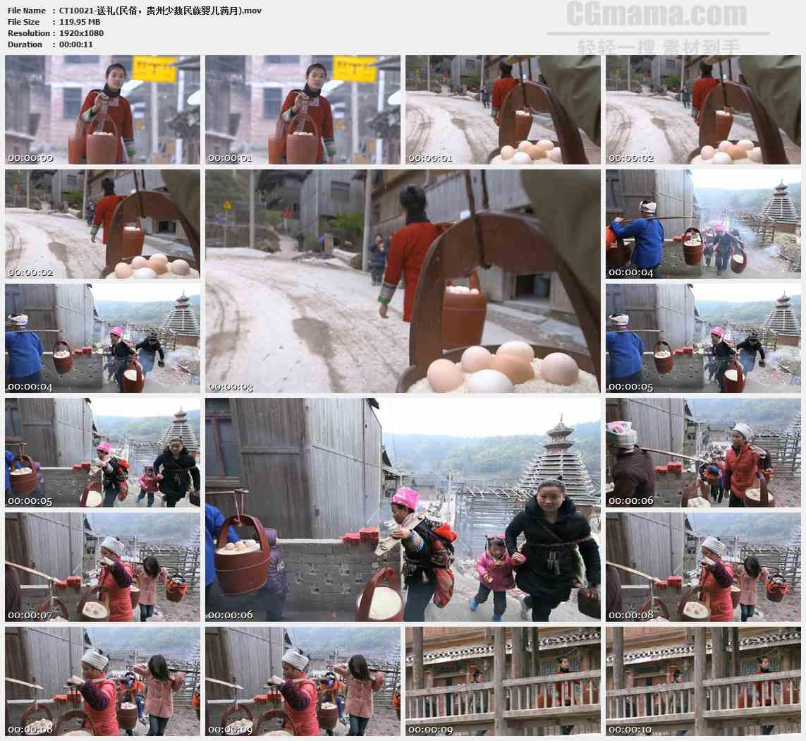 CT10021-送礼民俗贵州少数民族婴儿满月高清实拍视频素材