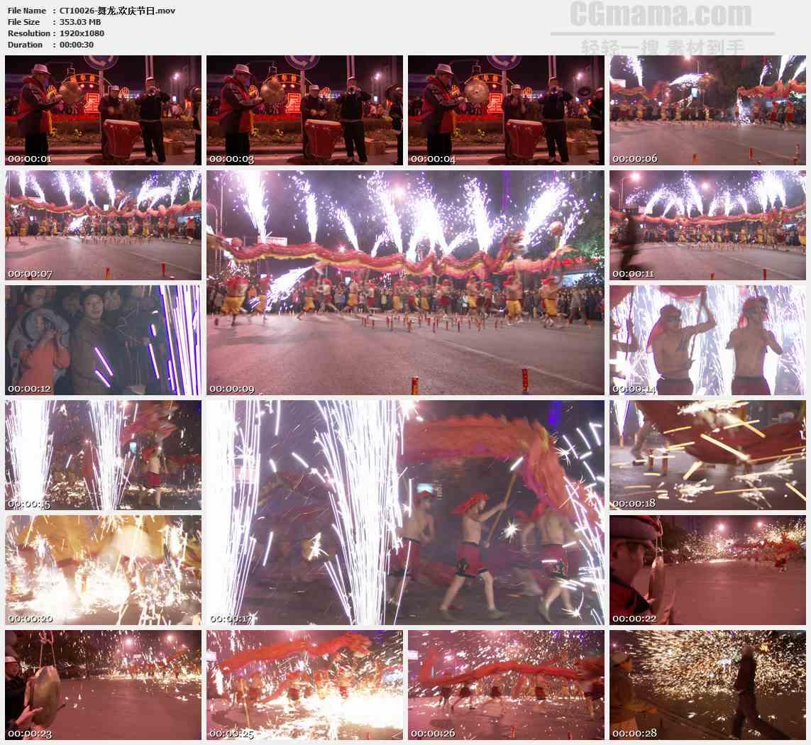 CT10026-舞龙欢庆节日热闹场景高清实拍视频素材
