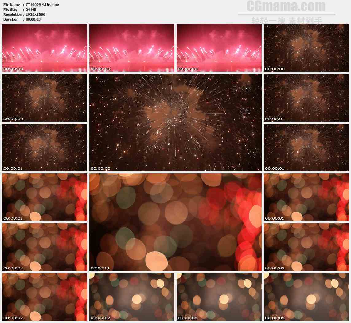 CT10029-烟花烟火绽放高清实拍视频素材