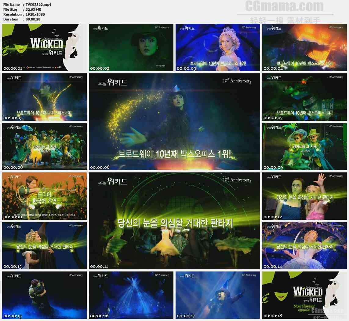 TVC02322-活动演出- 音乐剧[WICKED]