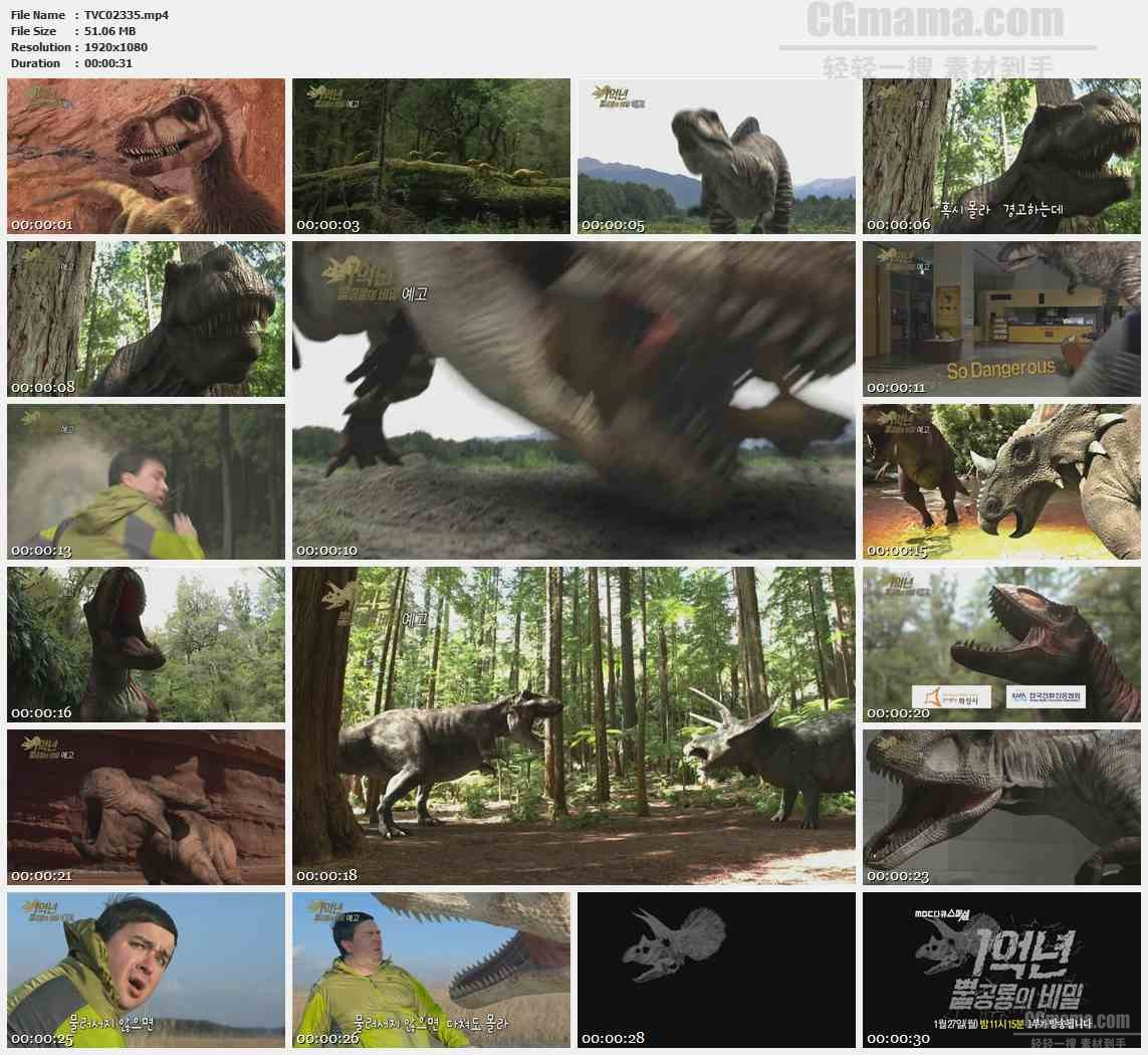TVC02335-栏目- MBC 恐龙节目