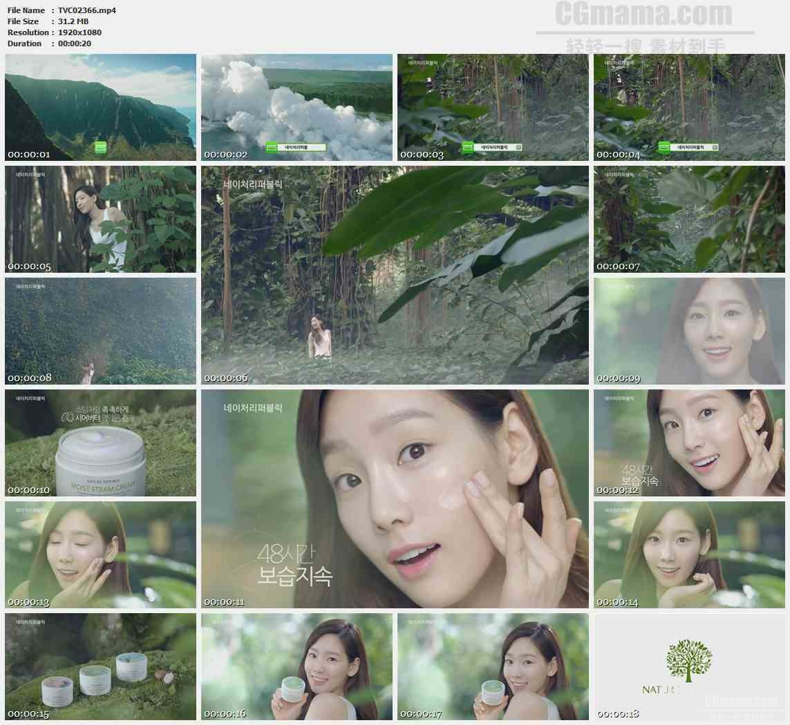 TVC02366-化妆品- NATURE REPUBLIC
