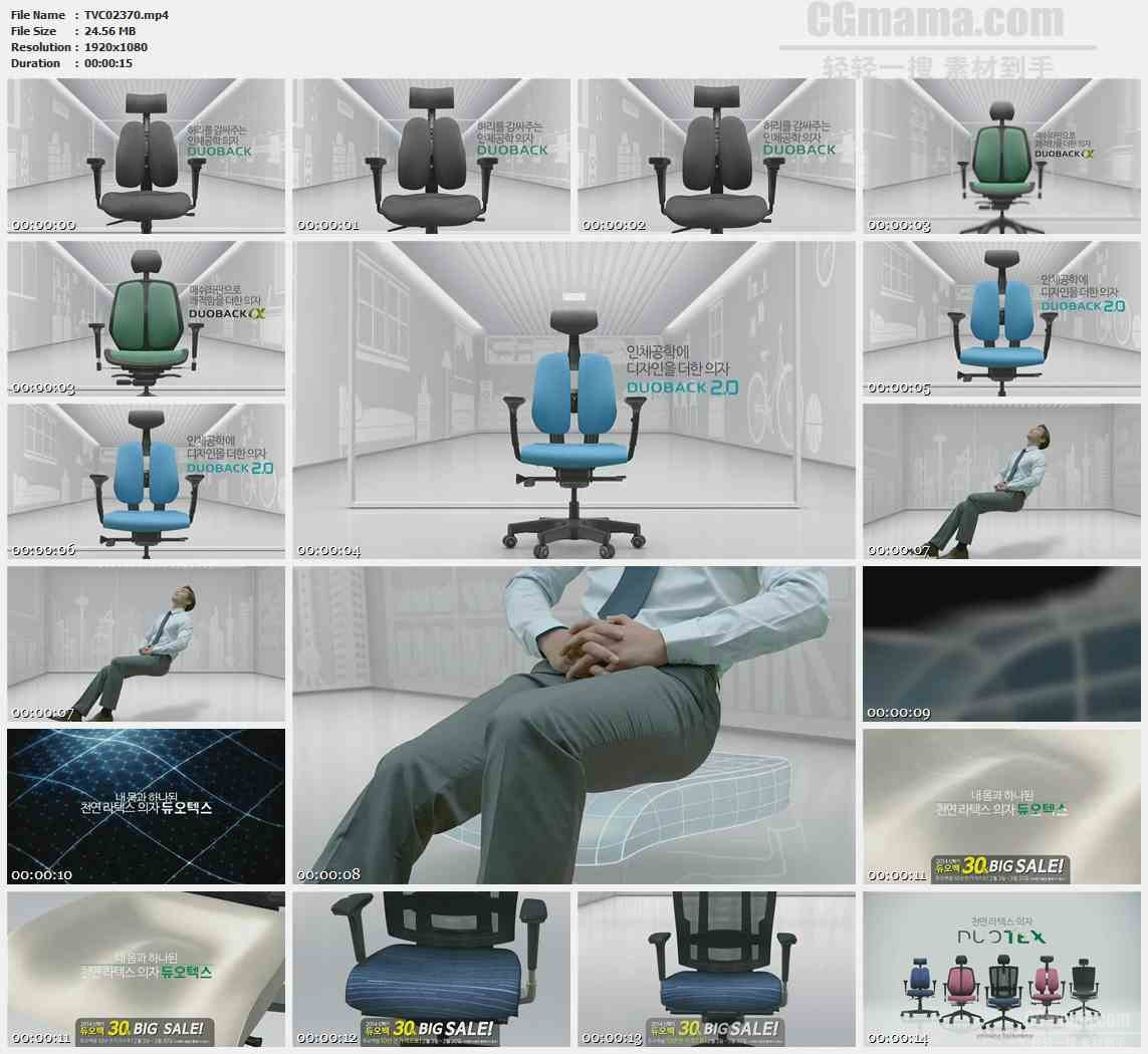 TVC02370-家居类家具- DUOTEX人体工学椅子