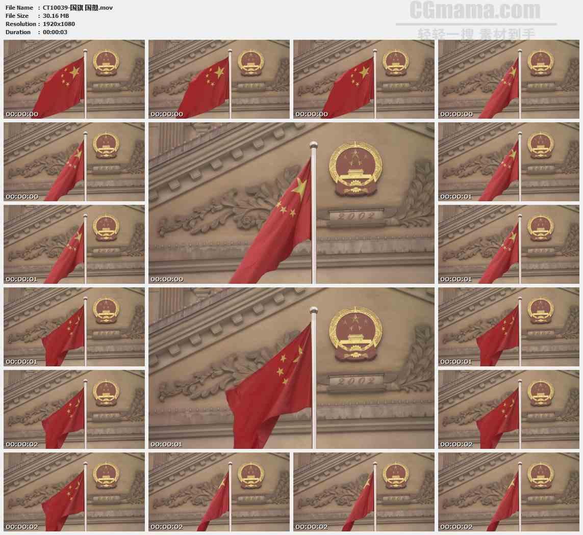 CT10039-中华人民共和国国旗国徽特写高清实拍视频素材