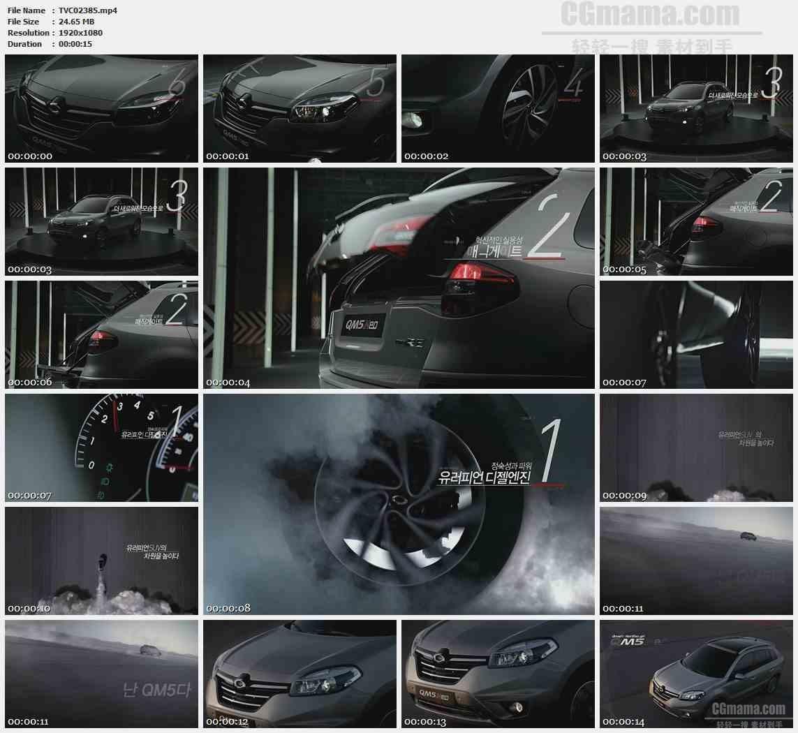 TVC02385-汽车- 三星QM5