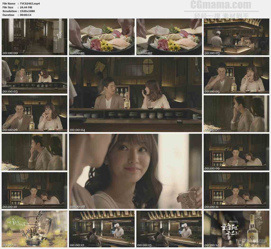 TVC02403-烟酒韩酒