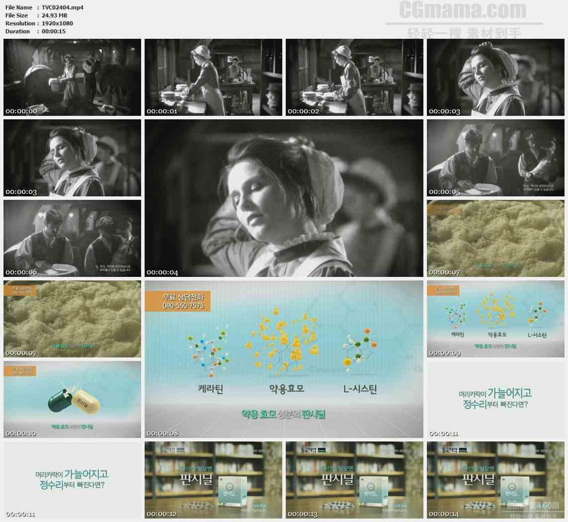 TVC02404-医药保健品- Dongkook