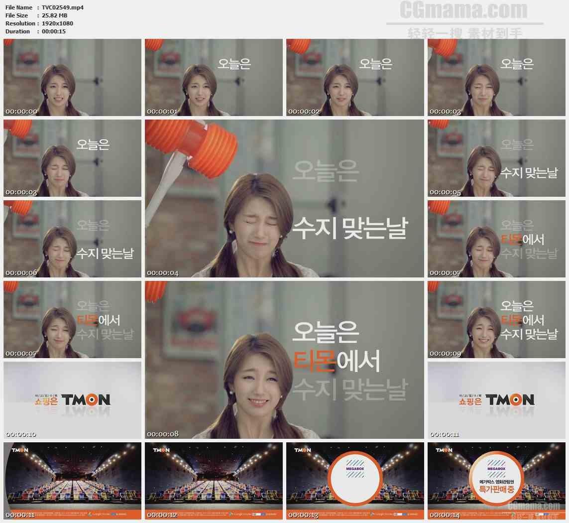 TVC02549-网站- TMON团购网