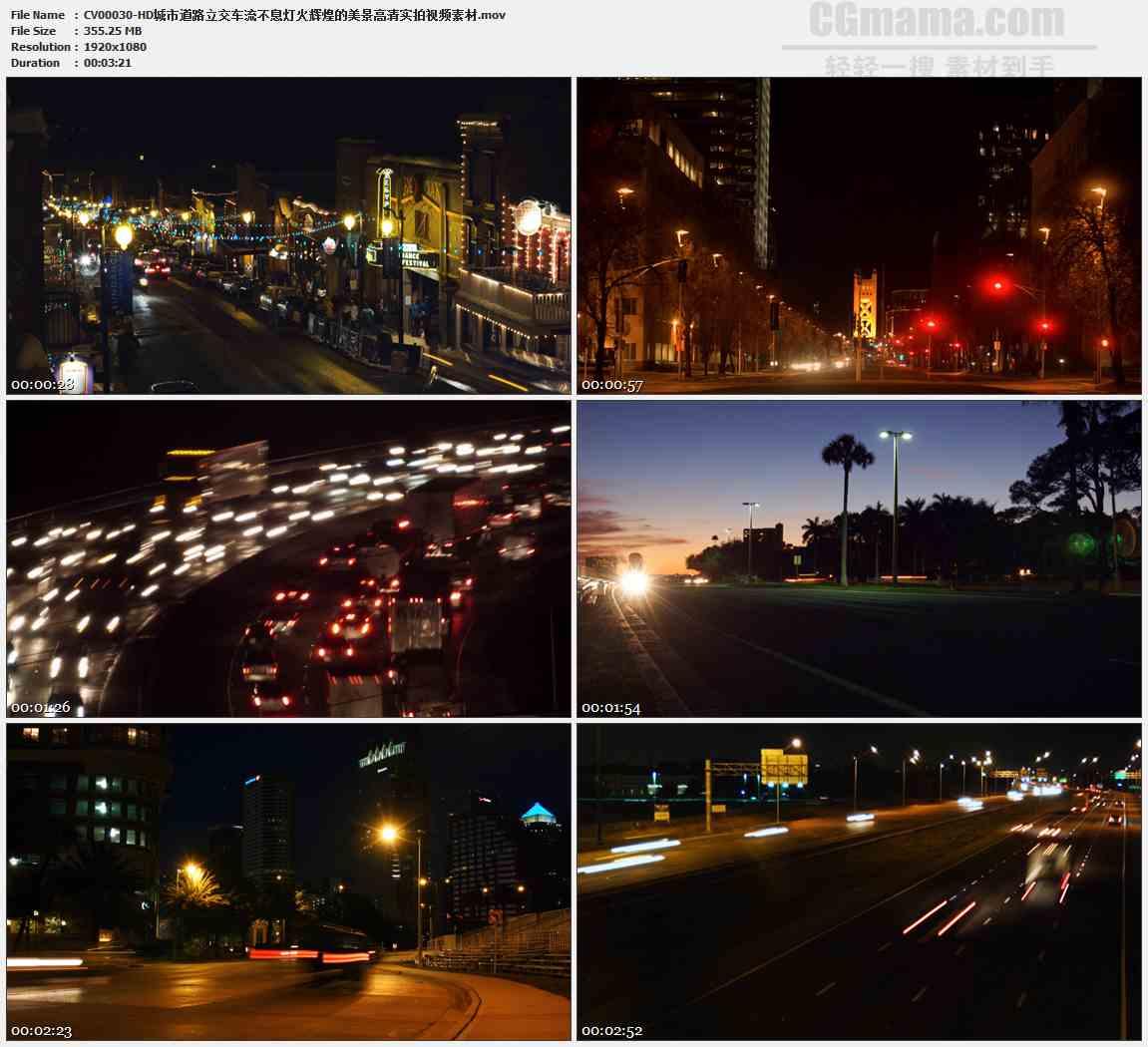 CV00030-城市街道夜景高清实拍视频素材