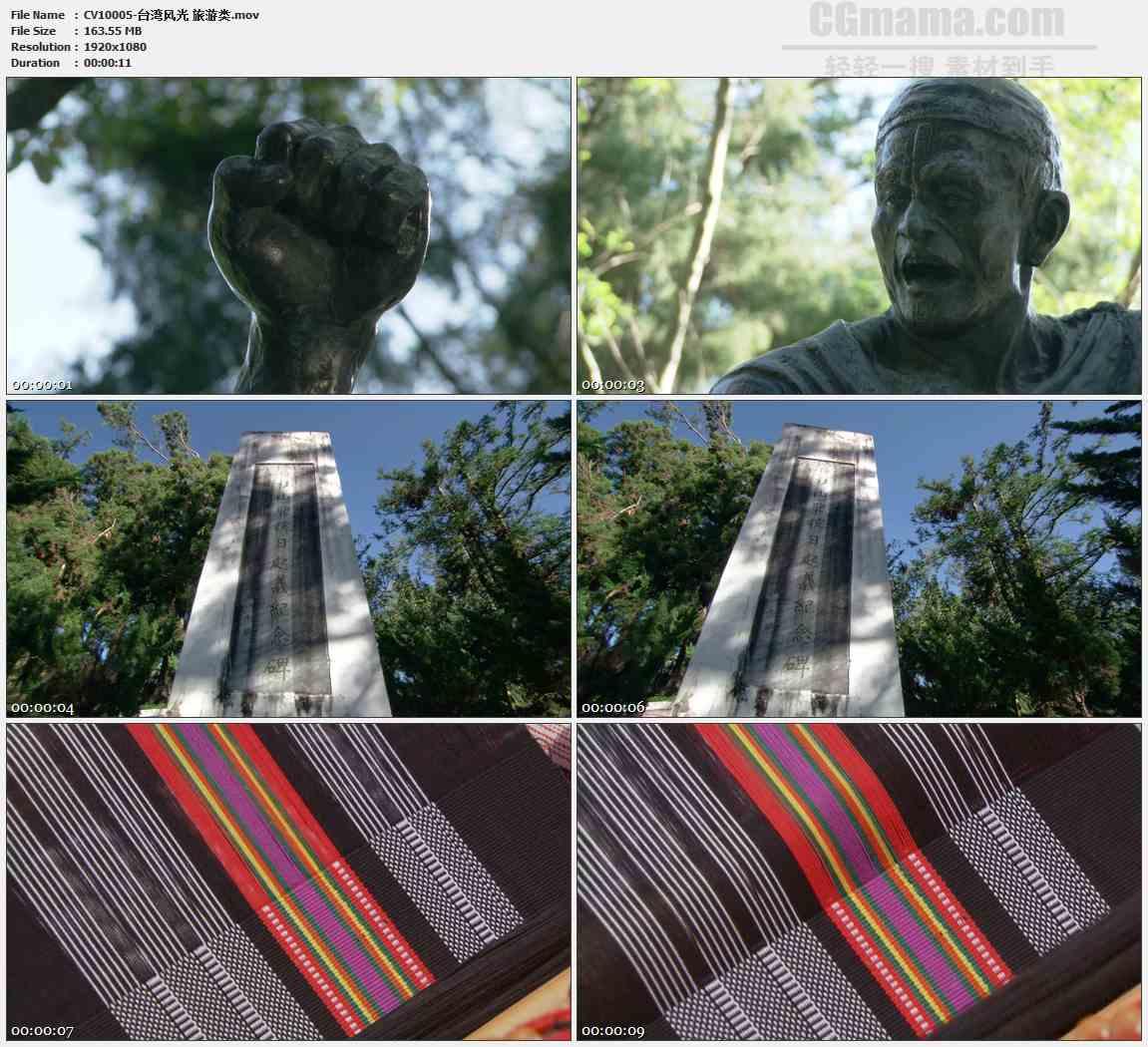 CV10005-台湾风光烈士墓雕塑传统织布高清实拍视频素材