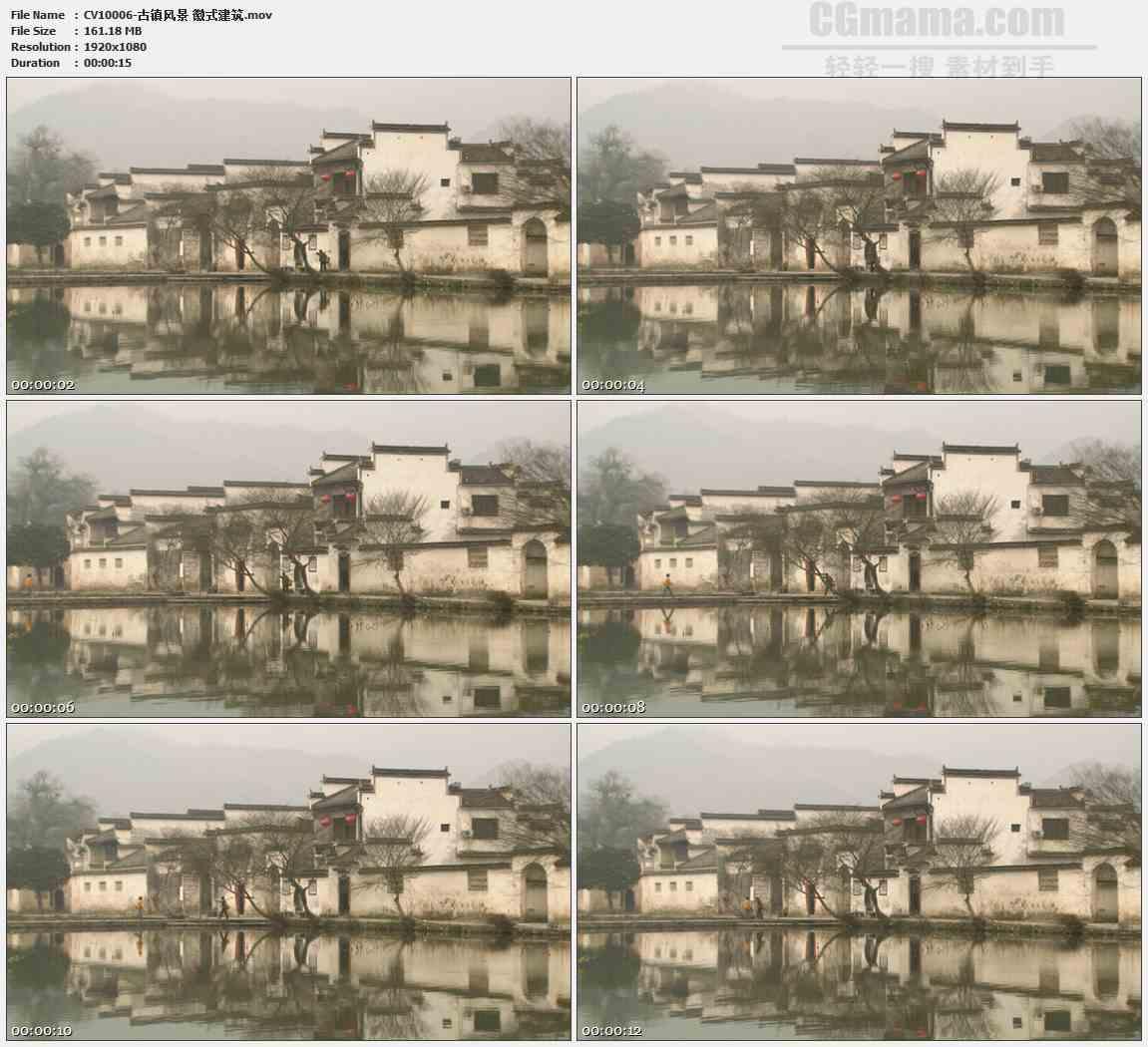 cv10006-古镇风景江南安徽徽居小桥流水高清实拍视频素材