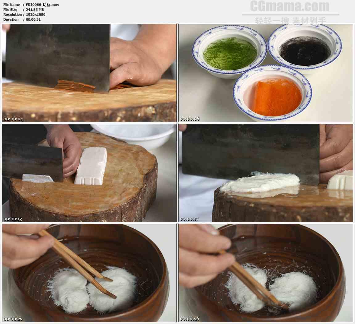 FD10066-传统刀工切丝胡萝卜丝莴苣丝豆腐丝高清实拍视频素材