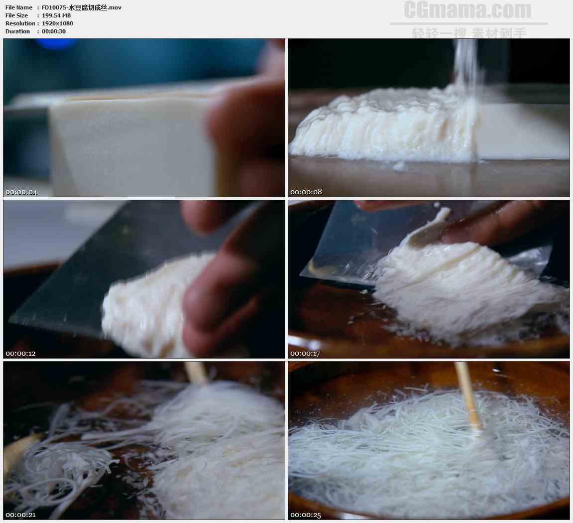 FD10075-切豆腐丝高清实拍视频素材