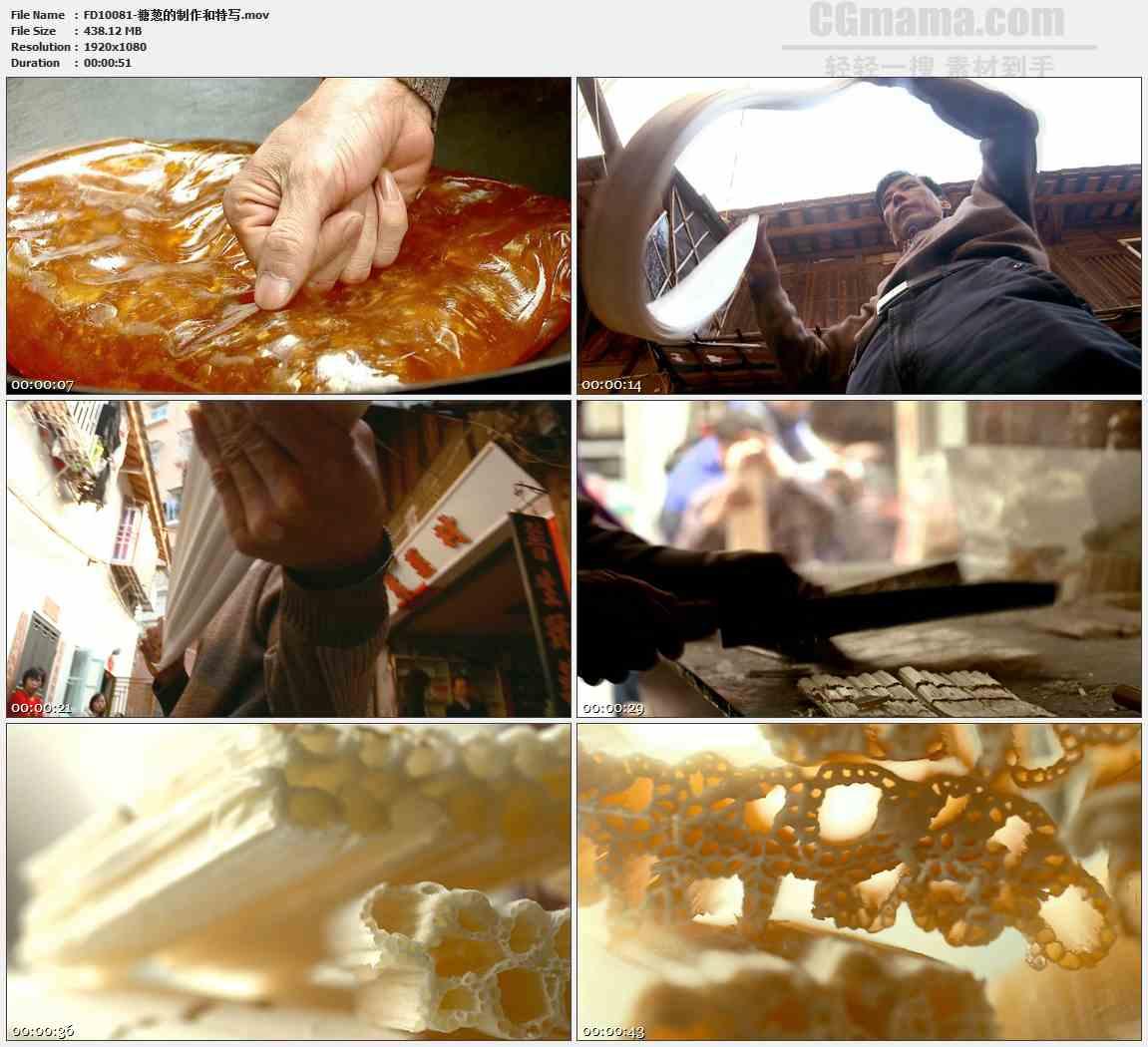 FD10081-制作糖葱熬糖稀拔糖特色小吃美食高清实拍视频素材