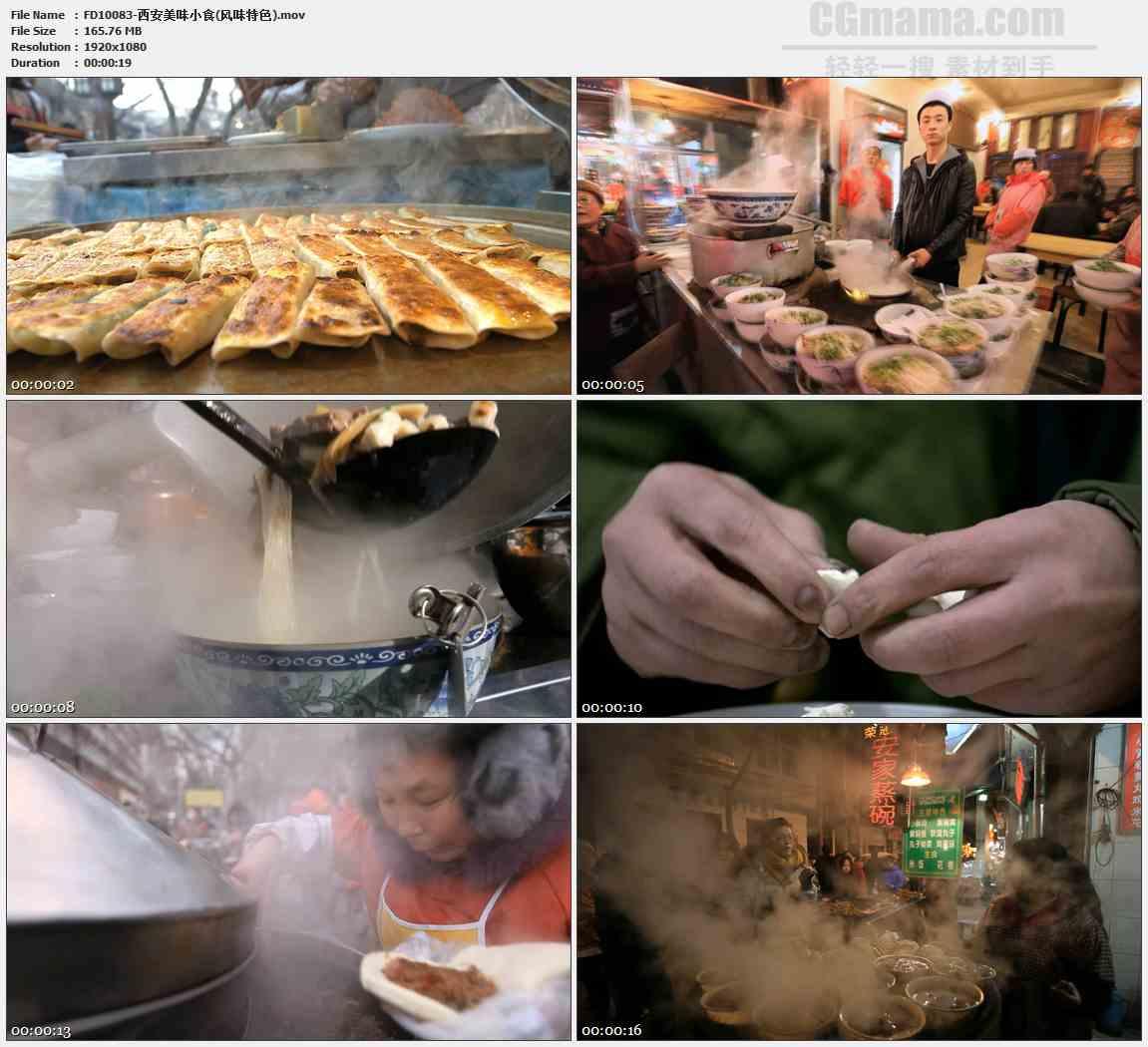 FD10083-锅贴岐山臊子面肉夹馍羊肉泡馍特色美食高清实拍视频素材