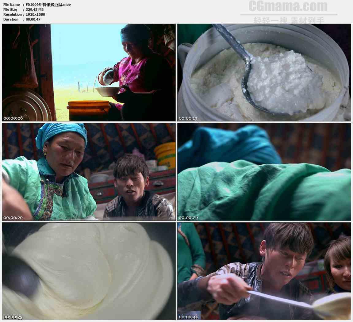 FD10095-鲜奶油奶制作奶豆腐奶制品蒙古特色美食高清实拍视频素材