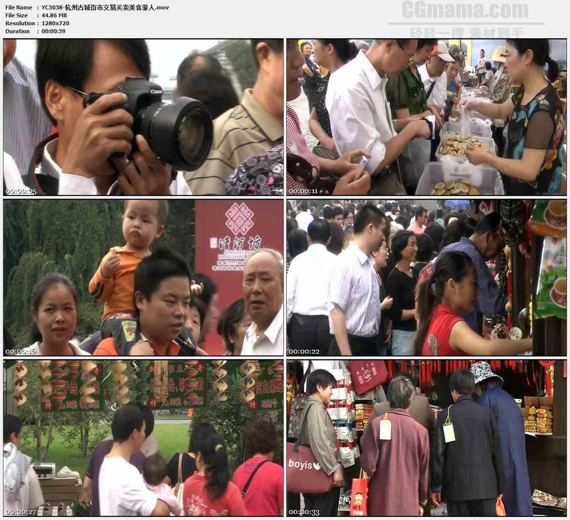 YC3038-杭州古城街市交易买卖美食游人高清实拍视频素材