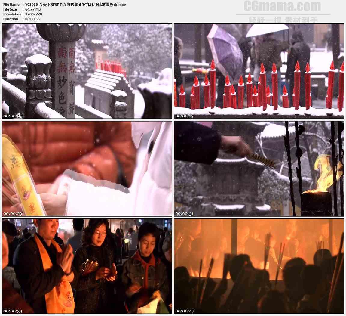 YC3039-冬天下雪雪景寺庙虔诚香客礼佛拜佛求佛烧香高清实拍视频素材