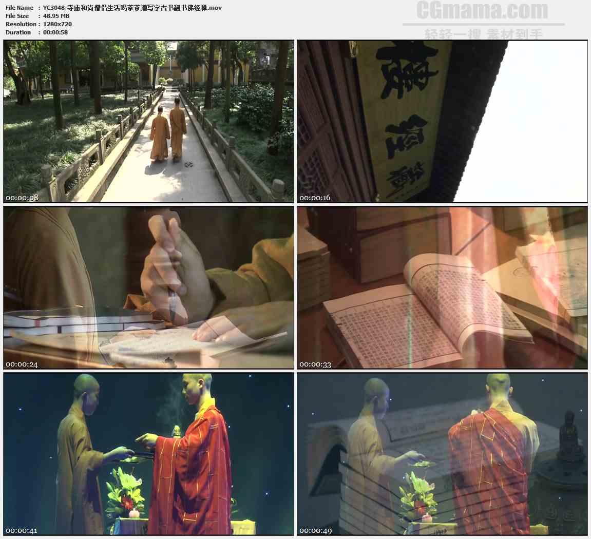 YC3048-寺庙和尚僧侣生活喝茶茶道写字古书翻书佛经禅高清实拍视频素材