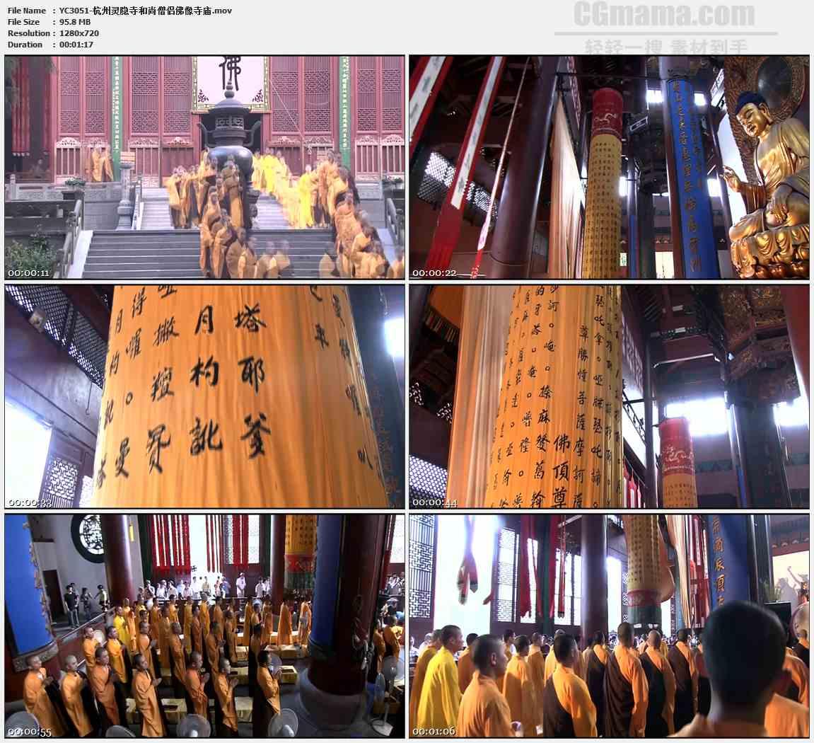YC3051-杭州灵隐寺和尚僧侣佛像寺庙高清实拍视频素材