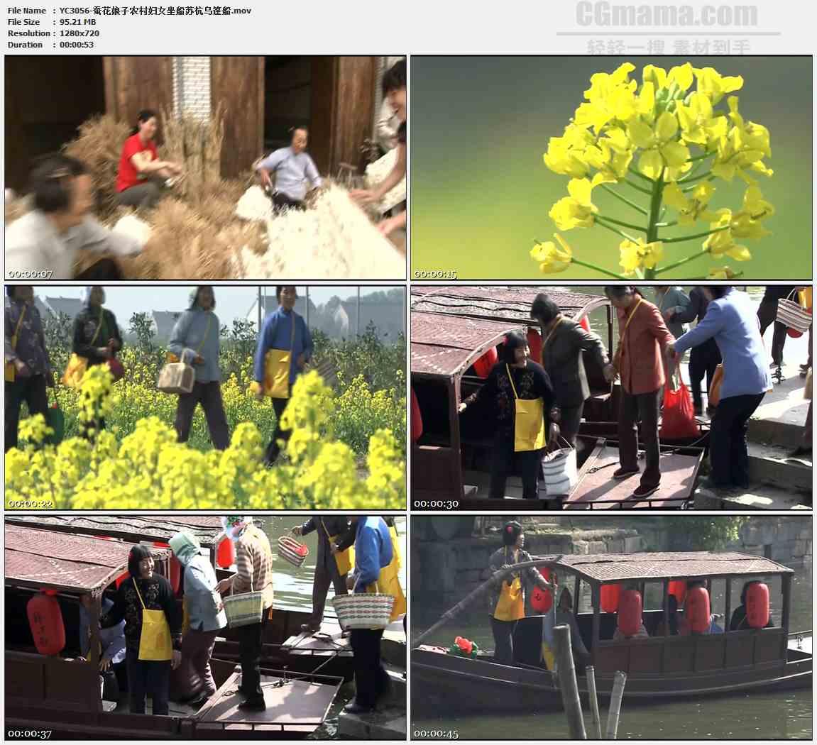 YC3056-蚕花娘子农村妇女坐船苏杭乌篷船高清实拍视频素材