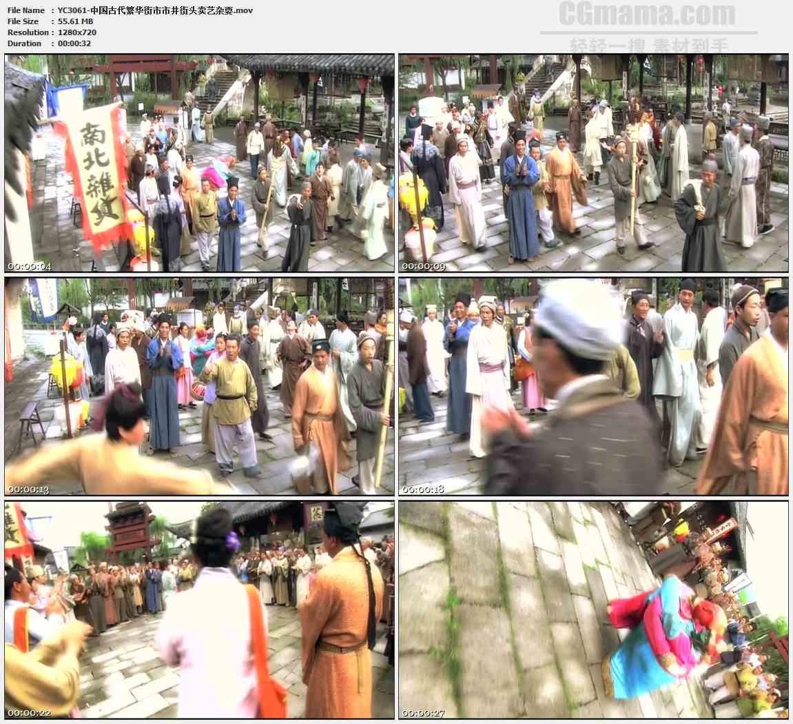 YC3061-中国古代繁华街市市井街头卖艺杂耍高清实拍视频素材
