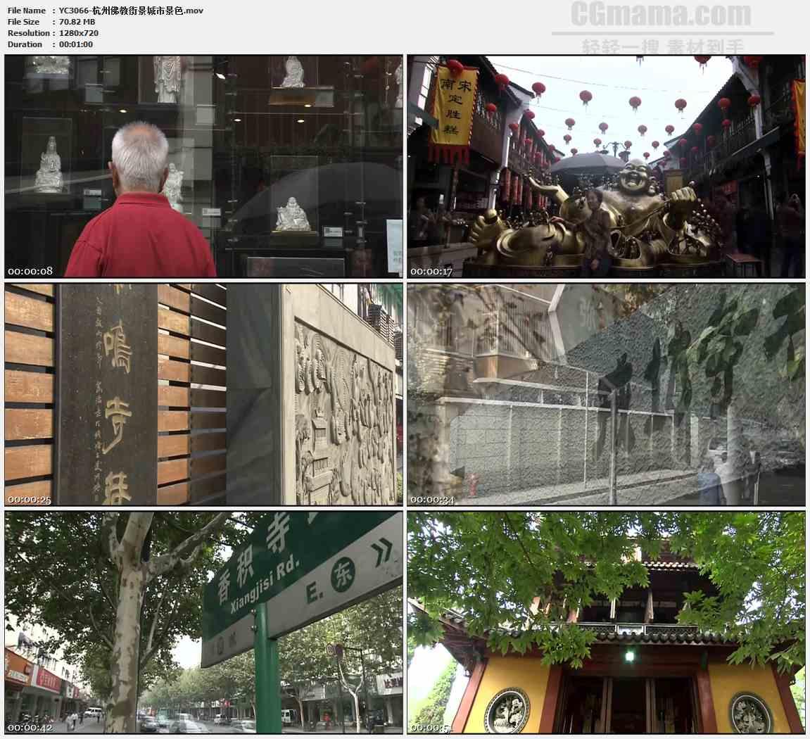 YC3066-杭州佛教街景城市景色高清实拍视频素材
