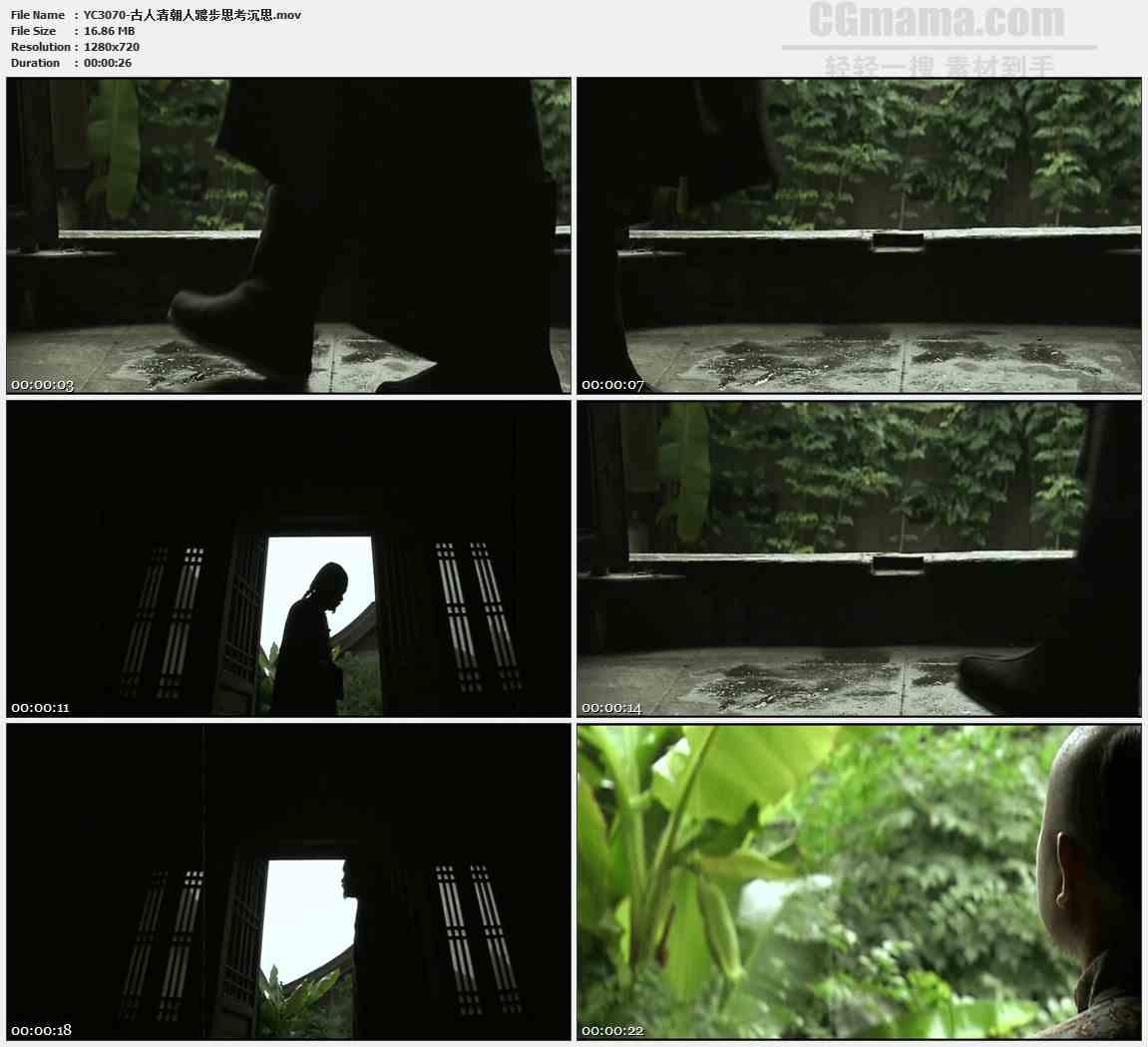 YC3070-古人清朝人踱步思考沉思高清实拍视频素材